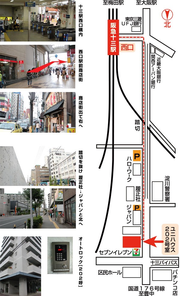 Studio Crossroads詳細地図